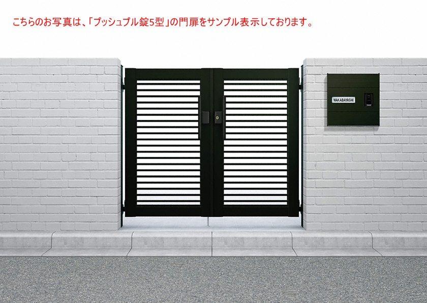 門扉9型 横粗格子 両開き シンプレオYKKAP