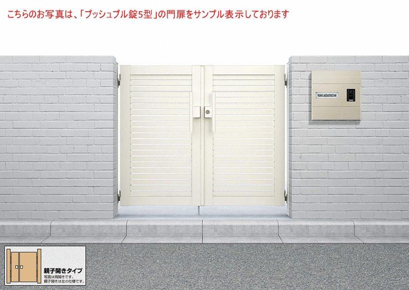 門扉3型 横太格子 両開き親子 シンプレオYKKAP