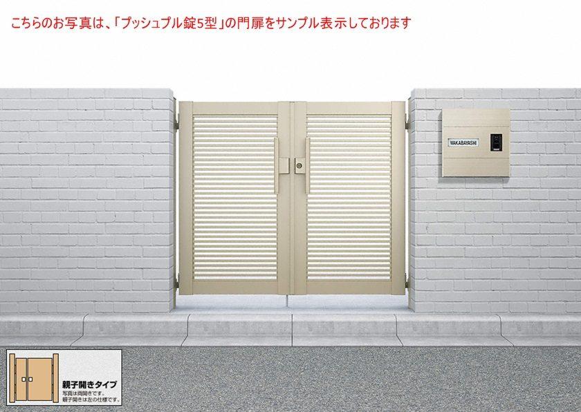 門扉1型 横格子 両開き親子シンプレオ YKKAP