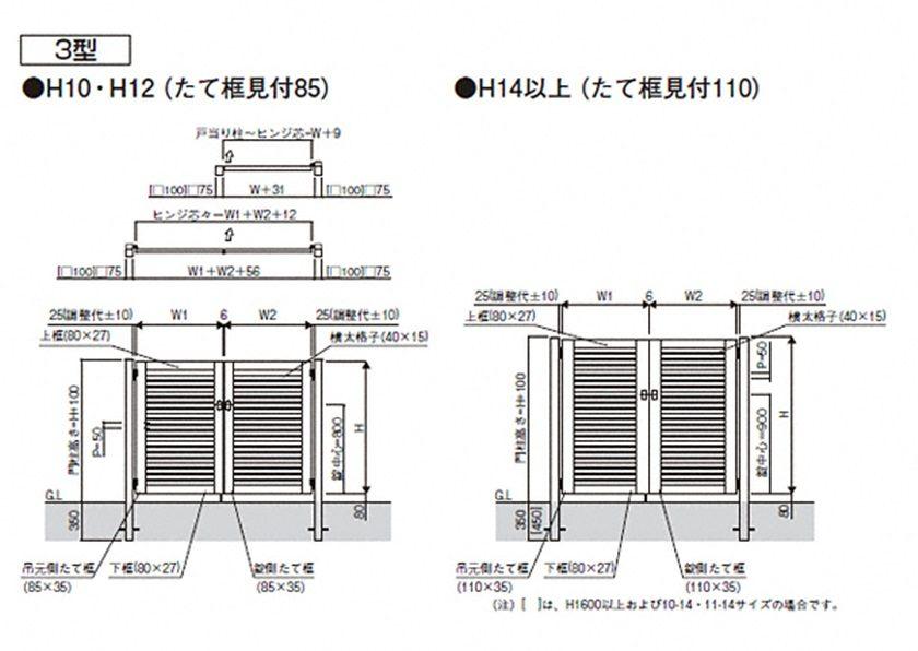 図面画像 門扉3型 横太格子 両開き親子シンプレオYKKAP