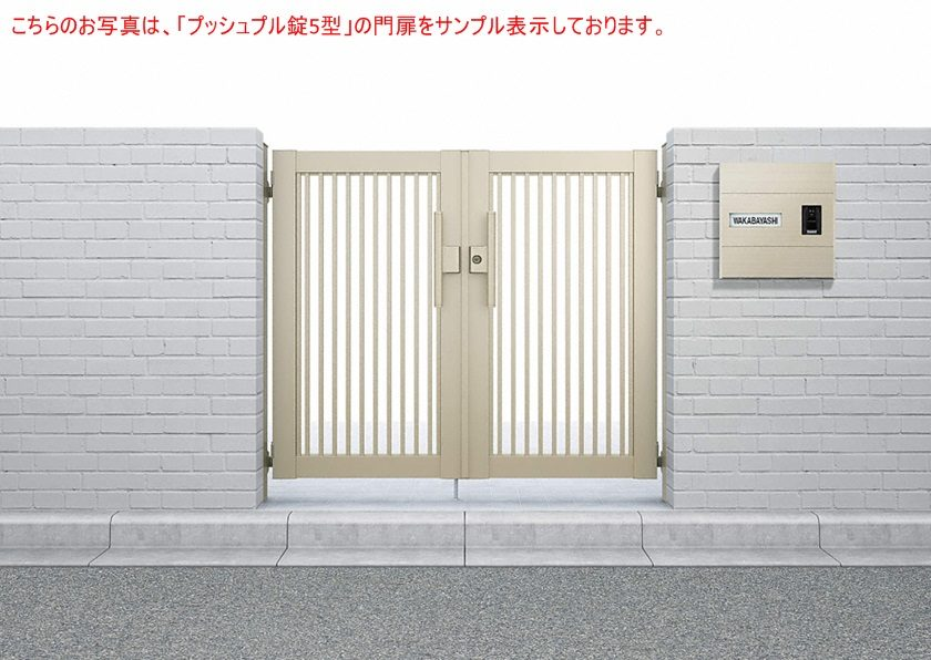 門扉10型 たて粗格子 両開き シンプレオYKKAP