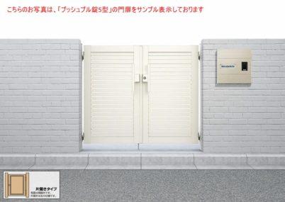 門扉3型 横太格子 両開き親子シンプレオYKKAP