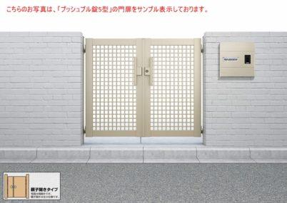 門扉7型 井桁格子 両開き親子 シンプレオYKKAP
