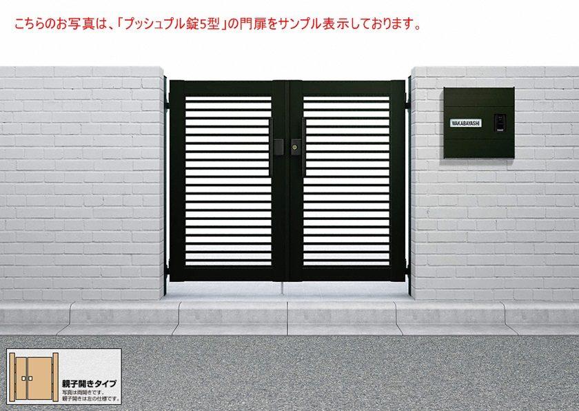 門扉9型 横粗格子 両開き親子 シンプレオYKKAP