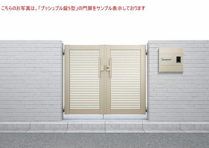 門扉1型 横格子 両開きシンプレオ YKKAP