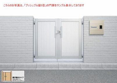 門扉2型 縦格子 両開き親子シンプレオYKKAP