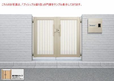 門扉10型 たて粗格子 両開き親子 シンプレオYKKAP
