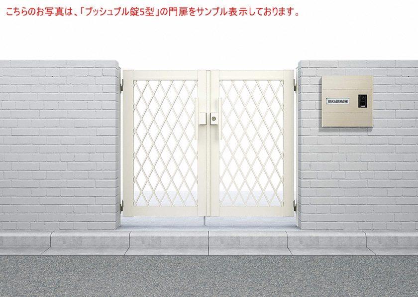 門扉8型 ラチス格子 両開き シンプレオYKKAP
