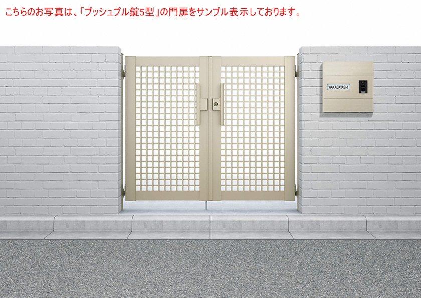 門扉7型 井桁格子 両開き シンプレオYKKAP