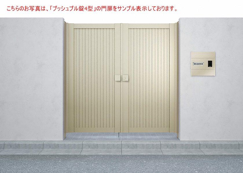 門扉6型 たて目隠し 両開き シンプレオYKKAP