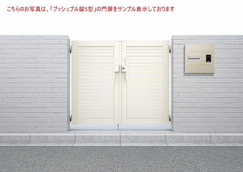 門扉3型 横太格子 両開き シンプレオYKKAP