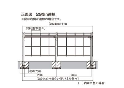 図面画像 連棟 フーゴFパーク (フラットスタイル) パネル3面囲い LIXIL