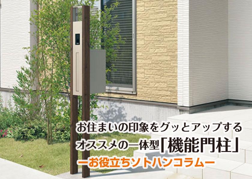 オープン外構に最適なおしゃれな一体型機能門柱