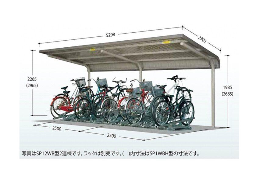 サイズ画像 タクボ 自転車置場 SP1WB 基本棟