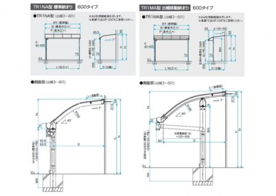 図面画像 三協アルミ レボリューA R型 テラスタイプ 2連棟 3間/3~6尺