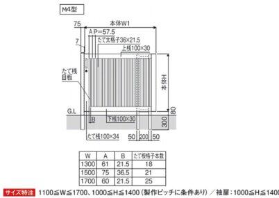 図面画像 M4型 袖扉なしタイプレナード 三協アルミ