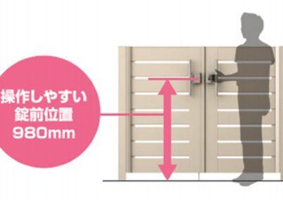 操作しやすい錠前位置