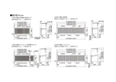 図面画像 2型 1台用 手動式 クレディホップ 四国化成