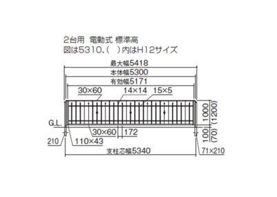図面画像 M2型 2台用 電動式 ブルームホップ 四国化成