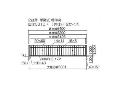 図面画像 M2型 2台用 手動式 ブルームホップ 四国化成