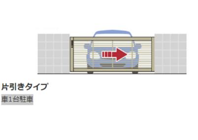 片引きタイプ(車1台駐車)